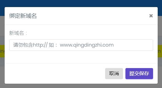 网站如何绑定域名