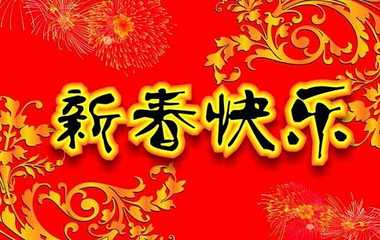 """【通知】轻定制关于2018""""春节""""放假的通知"""
