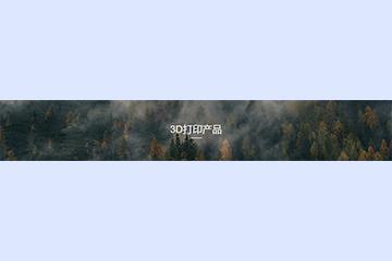 内页Banner-06