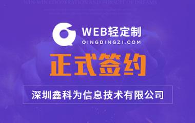 【合作】深圳鑫科为信息技术有限公司