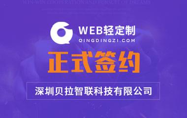 【合作】深圳贝拉智联科技有限公司