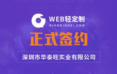 【合作】深圳市华泰旺实业有限公司